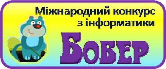Картинки по запросу всеукраїнський конкурс бобреня